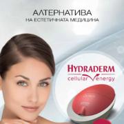 HYDRADERM CELLULAR ENERGY - Aлтернатива на естетичната медицина от лидера на салонната козметика GUINOT – Paris