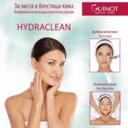 """Hydraclean: Ефикасна алтернатива на """"класическото почистване"""" в козметичния салон"""